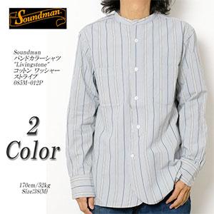 Soundman L/S バンドカラーシャツ