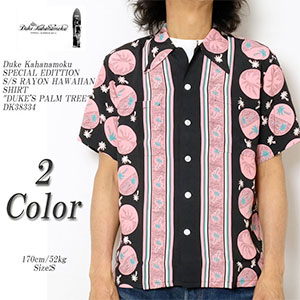 DUKE KAHANAMOKU SPECIAL EDITION S/S RAYON HAWAIIAN SHIRT DUKE'S PALM TREE