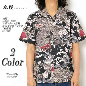 衣櫻 サザンクロス素材 コットンアロハシャツ 双龍柄 SA1329