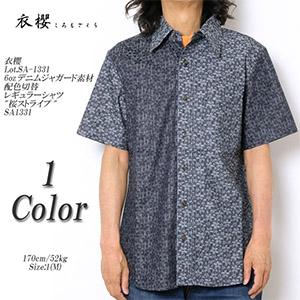 衣櫻 6oz デニムジャガード素材 レギュラーシャツ 桜ストライプ SA1331