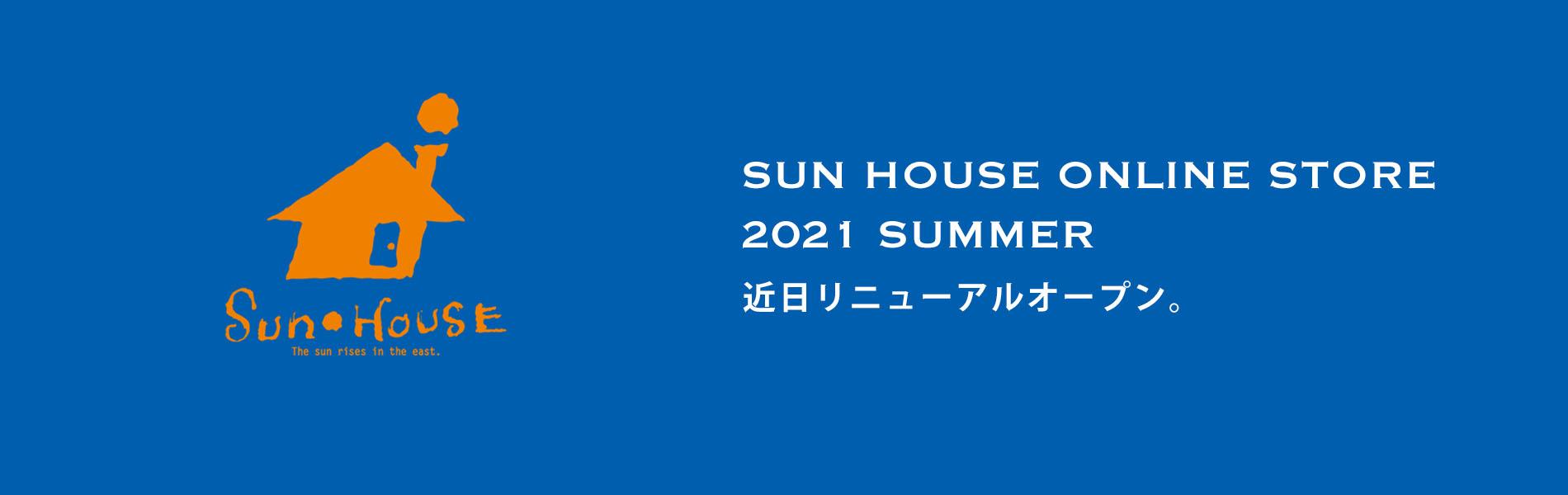 SUN HOUSE ONLINE STORE 近日リニューアル