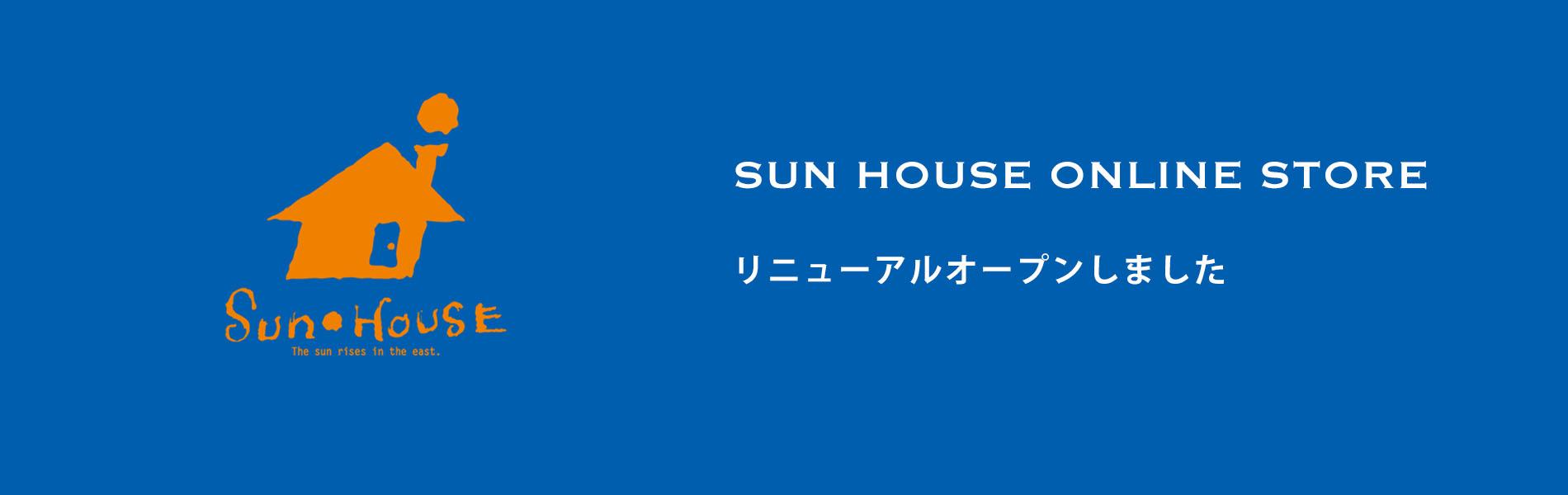 SUN HOUSE ONLINE STORE リニューアル